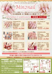 min2_leaflet