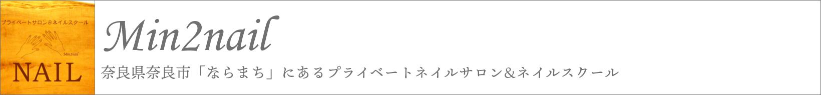 【ならまちのネイルサロン】Min2nail ミンツーネイル